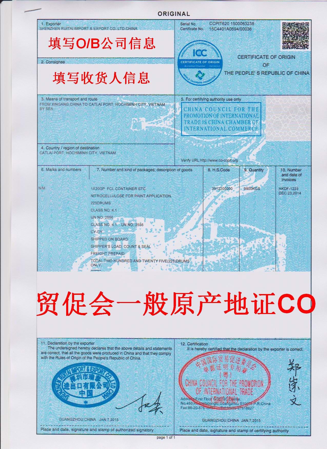 现在我国多数出口商习惯于使用贸促会出具的证书